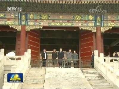 [视频]习近平和夫人彭丽媛陪同美国总统特朗普和夫人梅拉尼娅参观故宫博物院