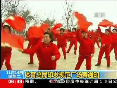 [视频]体育总局印发规范广场舞通知