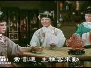 越剧《红楼梦》 03不肖种种