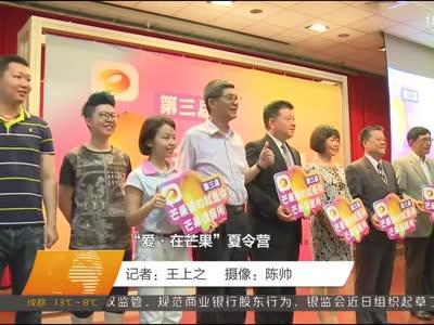 2017年11月17日湖南新闻联播
