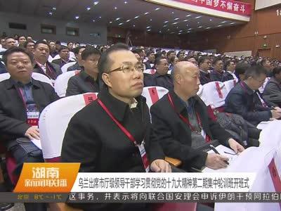 2017年11月20日湖南新闻联播