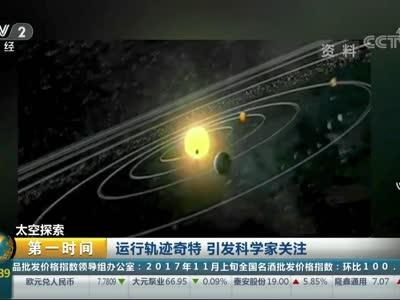 [视频]太空探索:第一次!太阳系迎来系外星际访客
