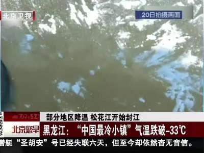 """[视频] 黑龙江:""""中国最冷小镇""""气温跌破-33℃"""