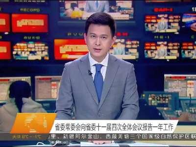 2017年11月24日湖南新闻联播