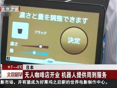 [视频]日本 无人咖啡店开业 机器人提供周到服务