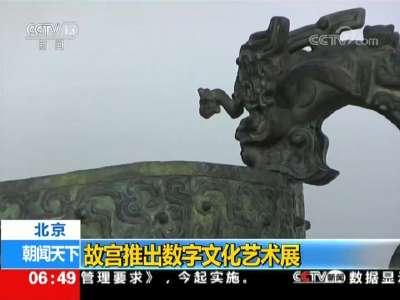 [视频]北京 故宫推出数字文化艺术展