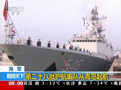 [视频]海军 第二十八批护航编队从青岛起航