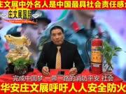 华安消防庄文展宣传安全,精忠报国.04