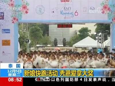 [视频]泰国 新娘快跑活动 秀恩爱拿大奖