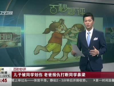 [视频]儿子被同学划伤 老爸报仇打断同学鼻梁