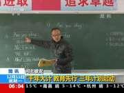 """河北雄安:""""千年大计 教育先行""""三年计划启动"""