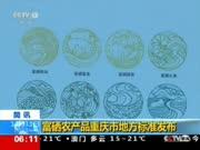 富硒农产品重庆市地方标准发布