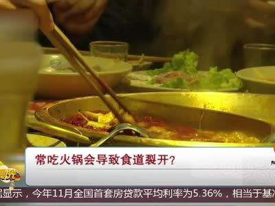 [视频]常吃火锅会导致食道裂开?