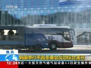 韩国举行平昌冬奥会反恐综合演习