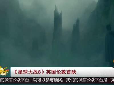 [视频]《星球大战8》英国伦敦首映