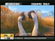 动画电影《妈妈咪鸭》曝预告 一雁二鸭上演大冒险
