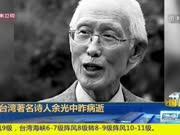 《海峡新干线》20171215:台湾著名诗人余光中昨病逝