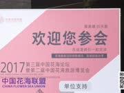 【中国花海联盟】2017第三届中国花海论坛暨第二届中国花海旅游博览会:签到花絮19