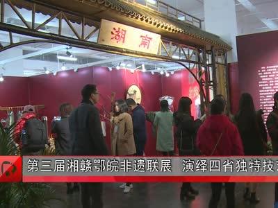 第三届湘赣鄂皖非遗联展  演绎四省独特技艺
