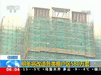 [视频]住建部 大力发展住房租赁 尤其是长租