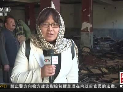 [视频]阿富汗首都发生严重恐怖袭击 逾百人死伤