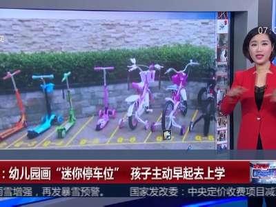 """[视频]重庆:幼儿园画""""迷你停车位"""" 孩子主动早起去上学"""