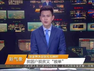 2018年01月07日湖南新闻联播