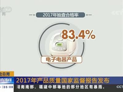 [视频]质检总局:2017年产品质量国家监督报告发布