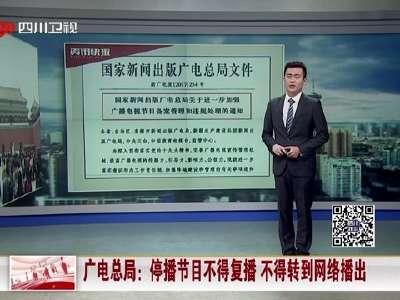 [视频]广电总局:停播节目不得复播 不得转到网络播出