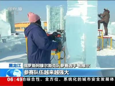 [视频]黑龙江:国际冰雕比赛——海内外高手云集展技艺
