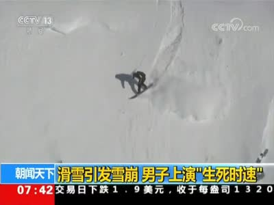 """[视频]滑雪引发雪崩 男子上演""""生死时速"""""""