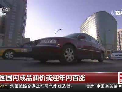 [视频]中国国内成品油价或迎年内首涨