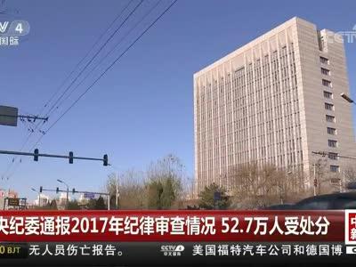 [视频]中央纪委通报2017年纪律审查情况 52.7万人受处分