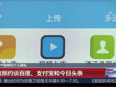 [视频]手机APP疑侵犯个人隐私