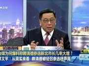《海峡新干线》20180114:民进党高雄市长初选重洗牌