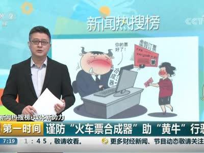 """[视频]谨防""""火车票合成器""""助""""黄牛""""行恶"""