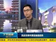 《海峡新干线》20180118:如何看待民进党内部对陈师孟的态度?