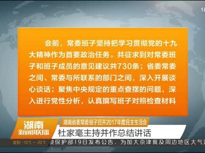 2018年01月20日湖南新闻联播