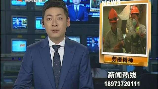 陈飞飞:扎根电力生产一线20年
