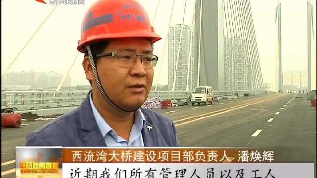 西流湾大桥建设进入冲刺阶段 5月18日正式通车