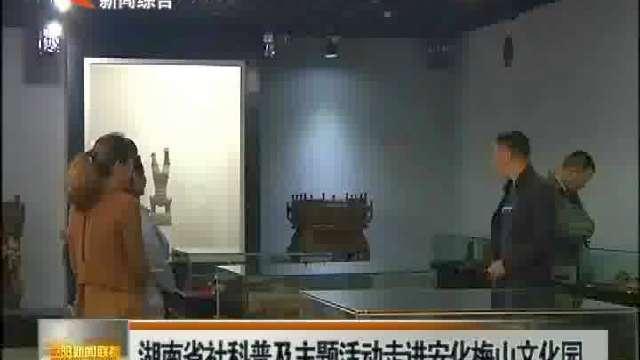 湖南省社科普及主题活动走进安化梅山文化园