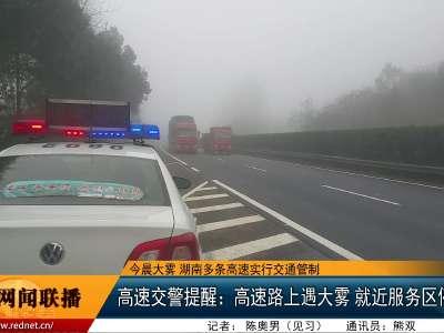 今晨大雾 湖南多条高速实行交通管制