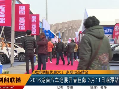 湖南汽车巡展开春巨献 3月11日湘潭站盛大开幕