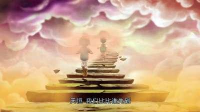 木奇灵2圣天灵种 第7集 坚定的信念