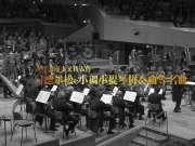 转播预告:6月2日吉尔·沙汉姆携手新加坡交响乐团德累斯顿音乐会