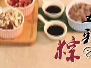迷迭香:史上最牛逼的粽子交响曲