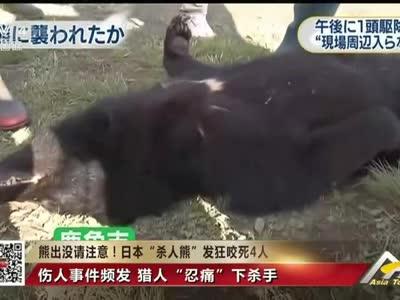 """[视频]熊出没请注意!日本""""杀人熊""""发狂咬死4人"""