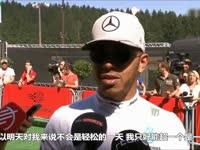 F1比利时站排位赛后采访 汉密尔顿:正赛有个大计划