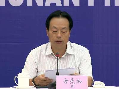 湖南省地理空间大数据应用服务情况新闻发布会
