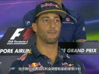 F1新加坡站车手发布会:里卡多吐槽轮胎规则像买彩票